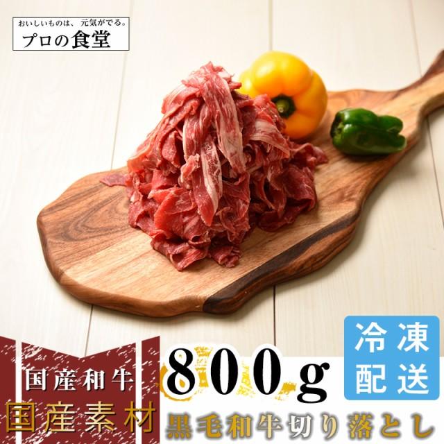 黒毛和牛 切り落とし 800g 国産牛肉 すき焼き しゃぶしゃぶ お取り寄せグルメ 産地直送 大容量