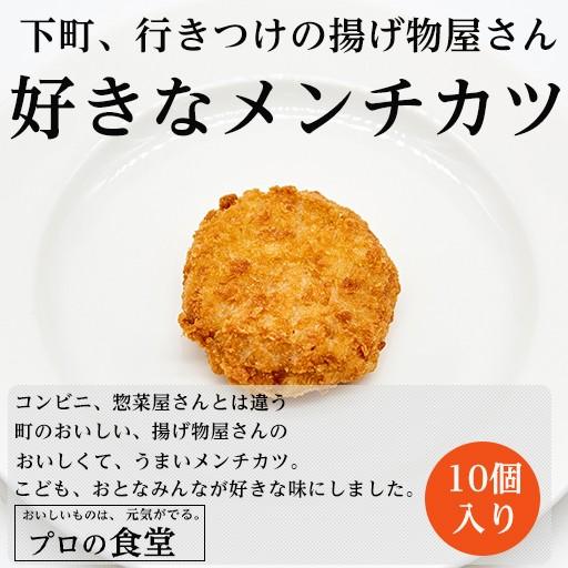 メンチカツ 冷凍 送料無料 国産 10個入り 洋食 惣菜 お弁当 おかず 家庭 冷凍食品