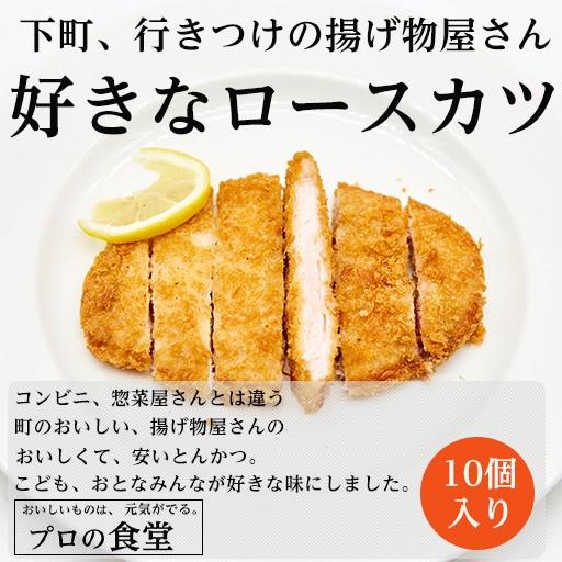 とんかつ 豚カツ 冷凍 ロースカツ 送料無料 トンカツ 国産 10個入り 洋食 惣菜 お弁当 おかず 家庭 冷凍食品