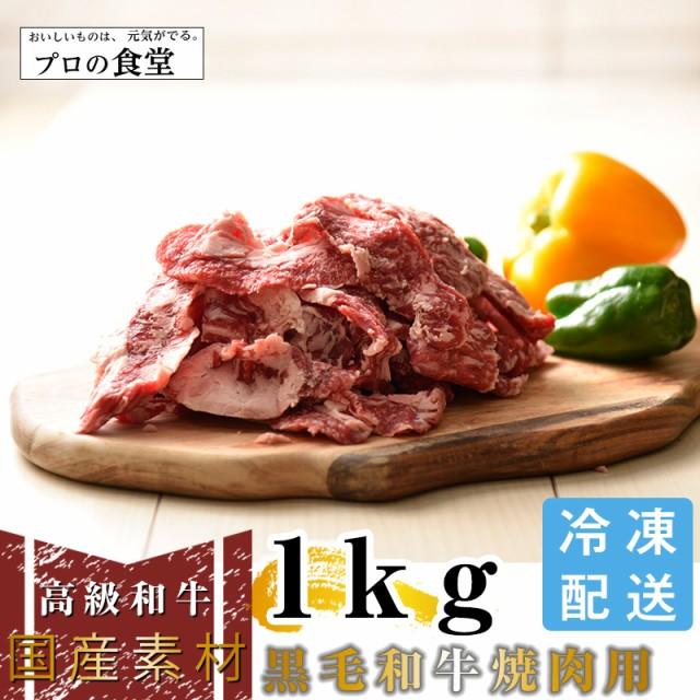 黒毛和牛 国産 焼き肉セット 1kg 牛肉 やきにく お取り寄せグルメ 産地直送 冷凍出荷