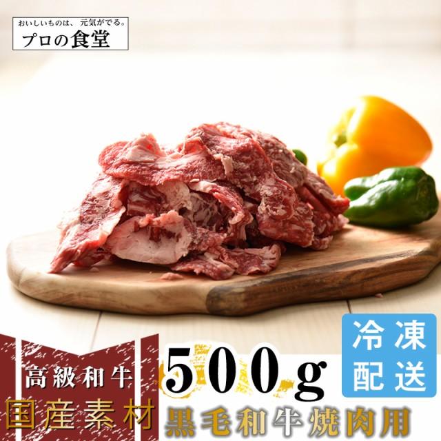 黒毛和牛 国産 焼き肉セット 500g 牛肉 やきにく お取り寄せグルメ 産地直送 冷凍出荷