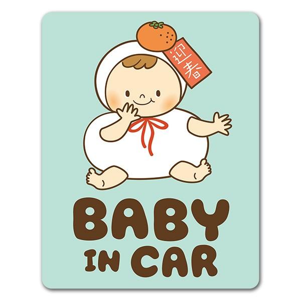 車マグネットステッカー ゆうパケット対応210円〜赤ちゃん着ぐるみ 鏡餅 BABY IN CAR ベビーインカー ベイビーインカー