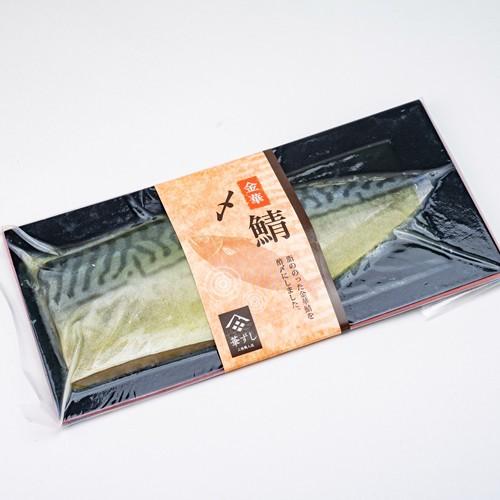 【冷凍】金華鯖のしめ鯖(刺身用) 〆鯖 しめサバ しめさば 宮城県 お取り寄せグルメ