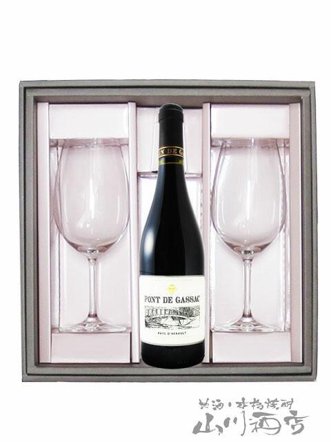 ポン・ド・ガサック ルージュ 750ml + グラス 2脚セット 【 5746 】 【 赤ワイン・ペアグラスセット 】【 箱入 】【 送料無料 】