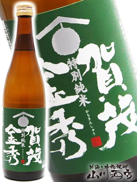 賀茂金秀 ( かもきんしゅう ) 特別純米 720ml / 広島県 金光酒造【 3284 】 【 日本酒 】