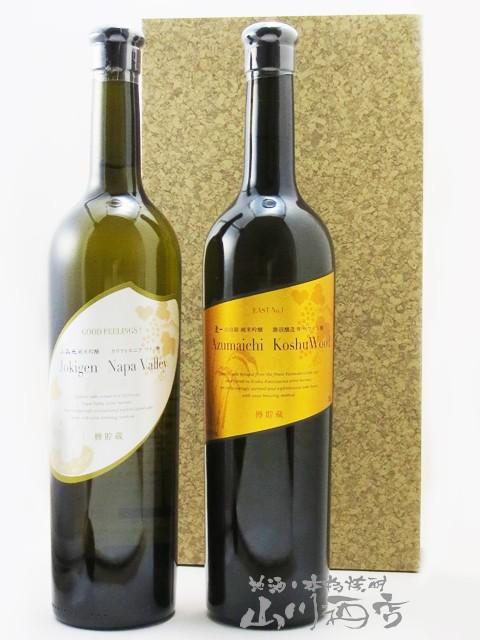 上喜元 ( じょうきげん ) ナパバレー 純米吟醸 カリフォルニアワイン樽貯蔵 + 東一 純米吟醸 甲州ワイン樽貯蔵 750ml×2本セット【 4851