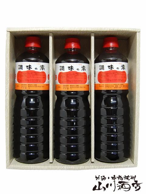 ヤマコノのデラックス醤油 調味の素 ( ペットボトル ) 1L 3本セット / 岐阜県 味噌平醸造【 3568 】 【 調味料 】【 専用化粧箱付き