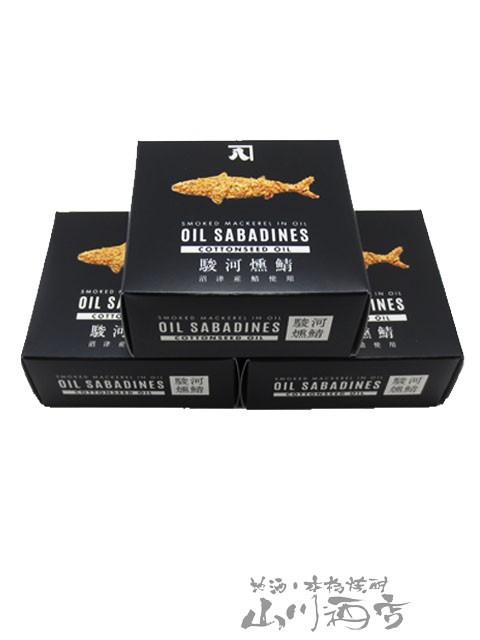 駿河燻鯖 オイルサバディン コットンシードオイル(綿実油) 3個セット / かねはち 静岡県【 3785 】 【 おつまみセット 】