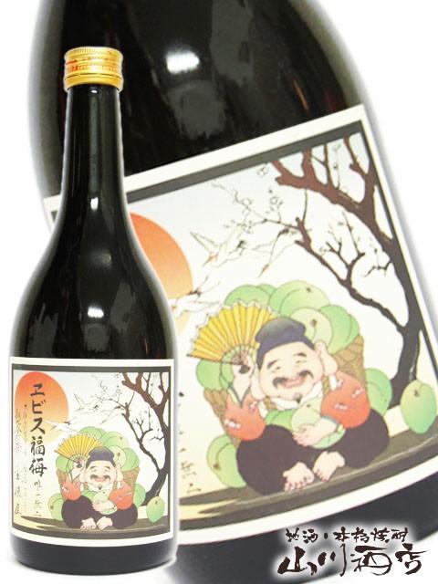 エビス福梅 720ml / 大阪府 河内ワイン【 1600 】 【 梅酒・リキュール 】【 ハロウィン 贈り物 ギフト プレゼント 】