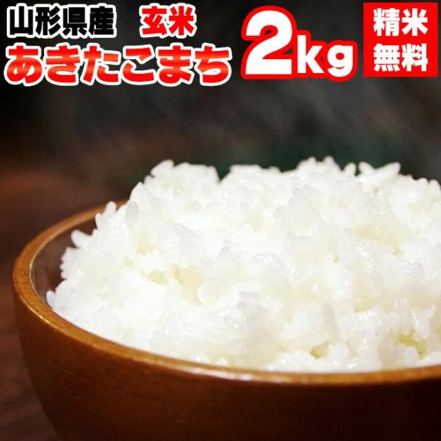 【送料無料】 令和2年度産 山形県産 お米 あきたこまち 玄米 2kg 【白米・無洗米・分づき】