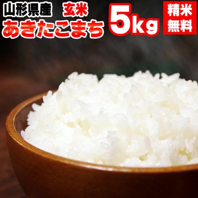 【送料無料】 令和2年度産 山形県産 お米 あきたこまち 玄米 5kg 【白米・無洗米・分づき】
