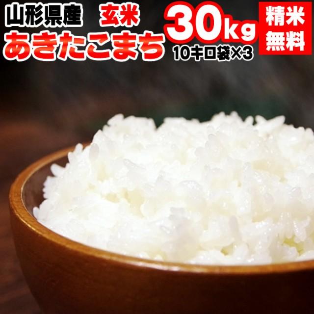 【送料無料】 令和2年度産 山形県産 お米 あきたこまち 玄米 30kg (10kg×3袋)【白米・無洗米・分づき】