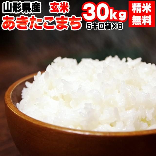 【送料無料】 令和2年度産 山形県産 お米 あきたこまち 玄米 30kg (5kg×6袋)【白米・無洗米・分づき】