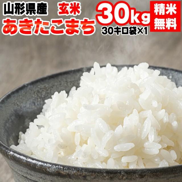 新米 米 お米 30kg (30kg袋×1) あきたこまち 玄米 令和3年度 山形県産 送料無料 白米・無洗米・分づき