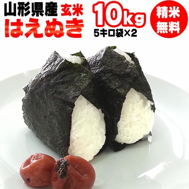 【送料無料】 令和2年度産 山形県産 お米 はえぬき 玄米 10kg (5kg袋×2)【白米・無洗米・分づき】