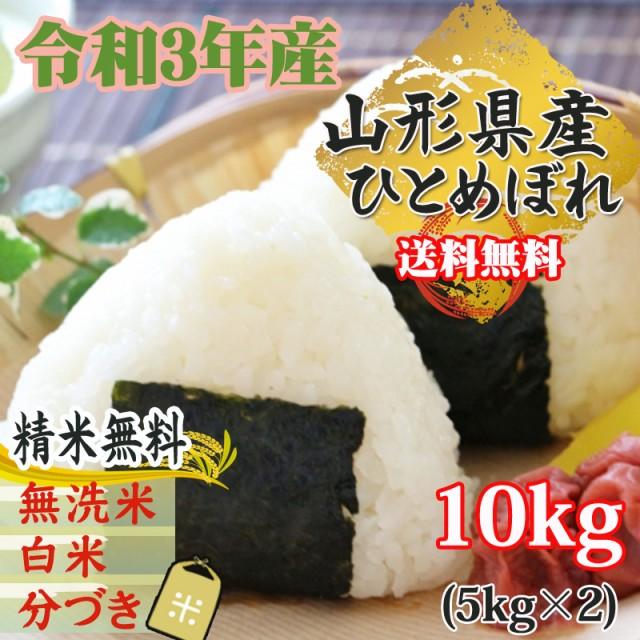 新米予約 米 お米 10kg (5kg袋×2) ひとめぼれ 玄米 令和3年度 山形県産 送料無料 白米・無洗米・分づき