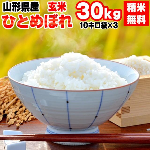米 お米 30kg (10kg袋×3) ひとめぼれ 玄米 令和2年度 送料無料 白米・無洗米・分づき