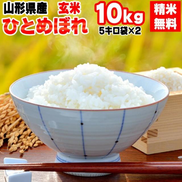 【送料無料】 令和2年度産 山形県産 お米 ひとめぼれ 玄米 10kg (5kg袋×2)【白米・無洗米・分づき】