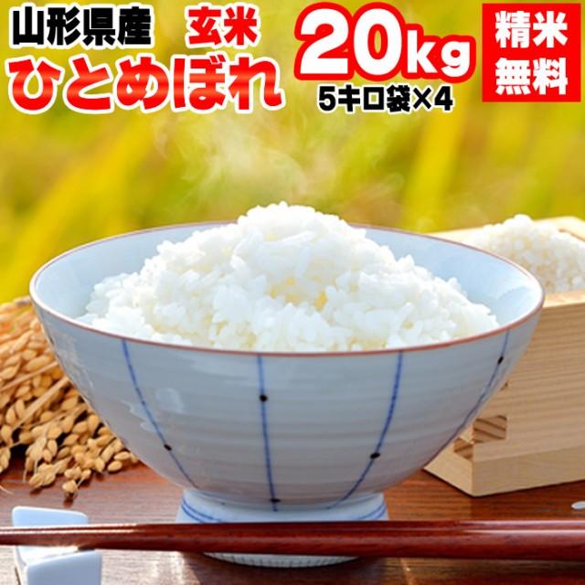 【送料無料】 令和2年度産 山形県産 お米 ひとめぼれ 玄米 20kg (5kg袋×4)【白米・無洗米・分づき】