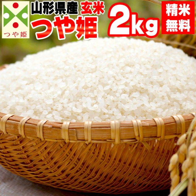 【送料無料】 令和2年度産 山形県産 お米 つや姫 玄米 2kg 【特別栽培農法】【正規取扱店】