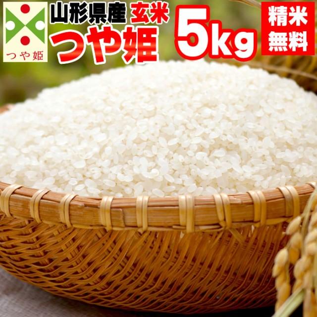 米 お米 30kg (5kg袋×1) つや姫 玄米 令和2年度 送料無料 白米・無洗米・分づき 特別栽培農法 正規取扱店