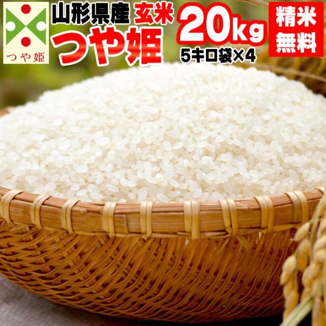 あすつく 在庫処分 米 お米 20kg (5kg袋×4) つや姫 玄米 令和2年度 山形県産 送料無料 白米・無洗米・分づき 特別栽培農法 正規取扱店