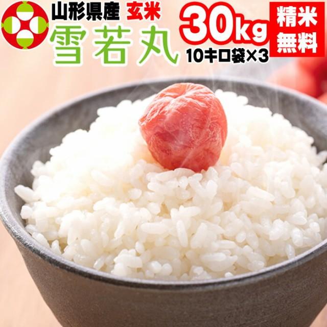 新米予約 米 お米 30kg (10kg袋×3) 雪若丸 玄米 令和3年度 山形県産 送料無料 白米・無洗米・分づき 公式パンフレット付