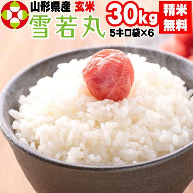 新米予約 米 お米 30kg (5kg袋×6) 雪若丸 玄米 令和3年度 山形県産 送料無料 白米・無洗米・分づき 公式パンフレット付