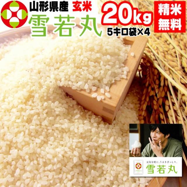 米 お米 20kg (5kg袋×4) 雪若丸 玄米 令和2年度 山形県産 送料無料 白米・無洗米・分づき 公式パンフレット付
