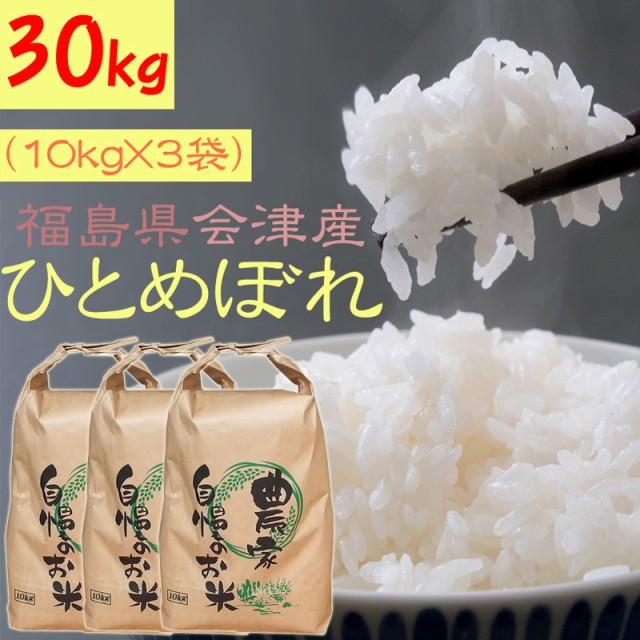 米 お米 10kg×3 ひとめぼれ 玄米30kg 令和2年産 福島県 会津産 白米・無洗米・分づきにお好み精米 送料無料 当日精米