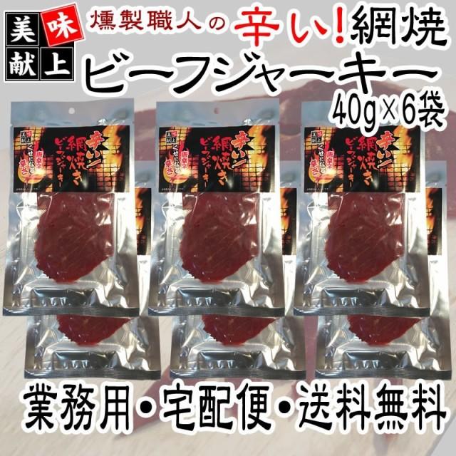ビーフジャーキー 網焼き 辛い 6袋 業務用 おつまみ 宅配便 送料無料 [辛いジャーキー40g×6袋]