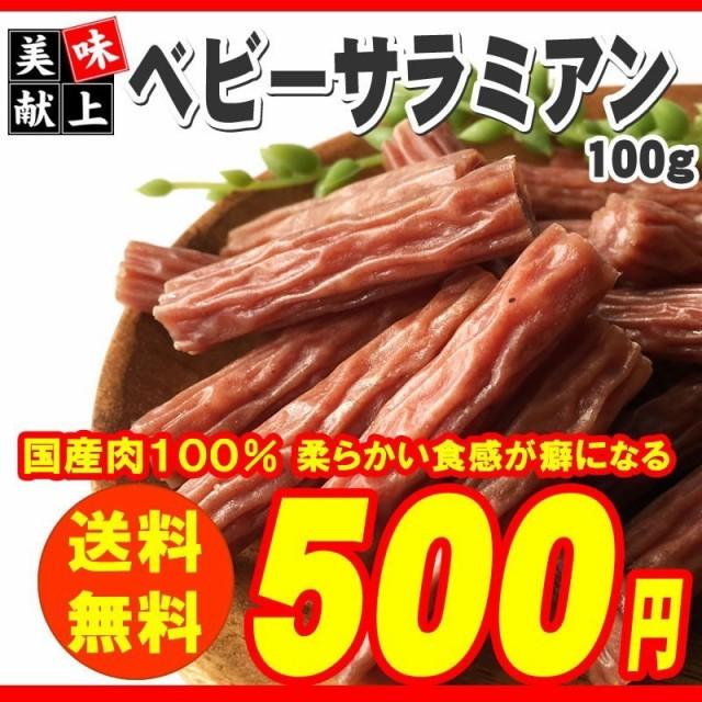 サラミ おつまみ [ベビーサラミアン 100g] ポイント消化 送料無料 500円 ぽっきり ポッキリ 食品