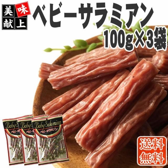 サラミ おつまみ [ベビーサラミアン 100g×3袋] ポイント消化 送料無料