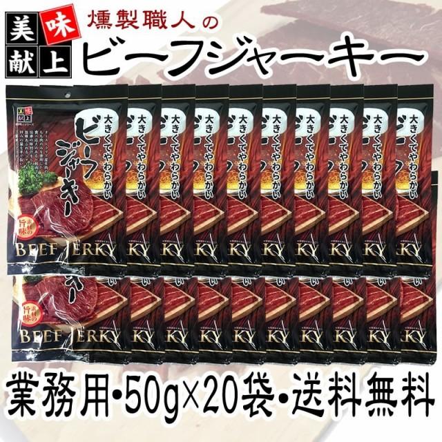 ビーフジャーキー20袋 業務用 おつまみ 送料無料 [ビーフジャーキー 50g×20袋]