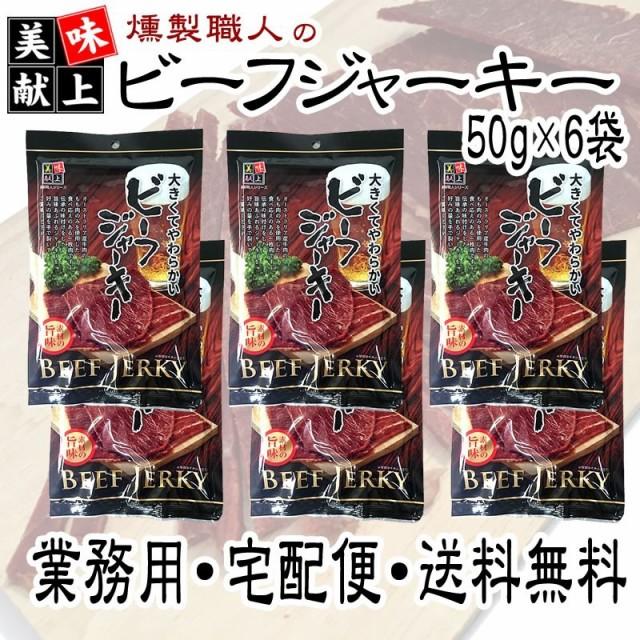 ビーフジャーキー6袋 業務用 おつまみ 送料無料 宅配便 [ビーフジャーキー 50g×6袋]