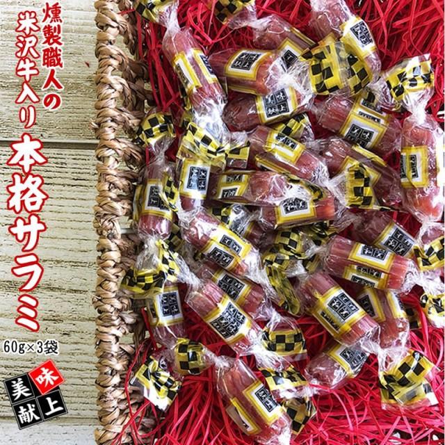 サラミ おつまみ 燻製職人の[米沢牛入り本格サラミ3袋] 60g×3袋 おつまみ 送料無料