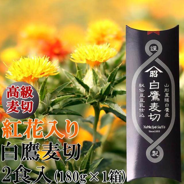 [紅花入り 高級麦切り 2食分 180g] 1000円 ポッキリ