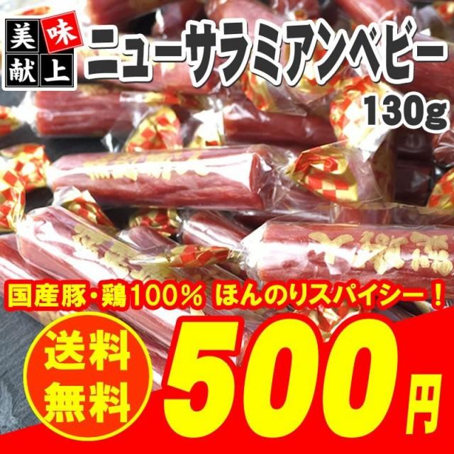 カルパス おつまみ [ニューサラミアン 130g] ポイント消化 送料無料 500円 ぽっきり ポッキリ 食品