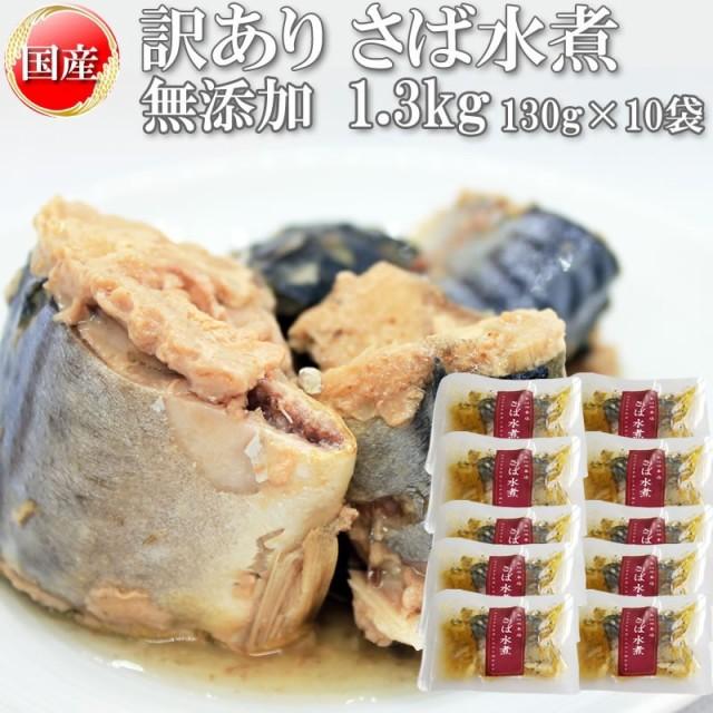 在庫処分 さば サバ 鯖 水煮 無添加 国産 1.3kg (130g×10袋) 訳あり 送料無料 業務用 大量 [さば水煮130g×10袋]