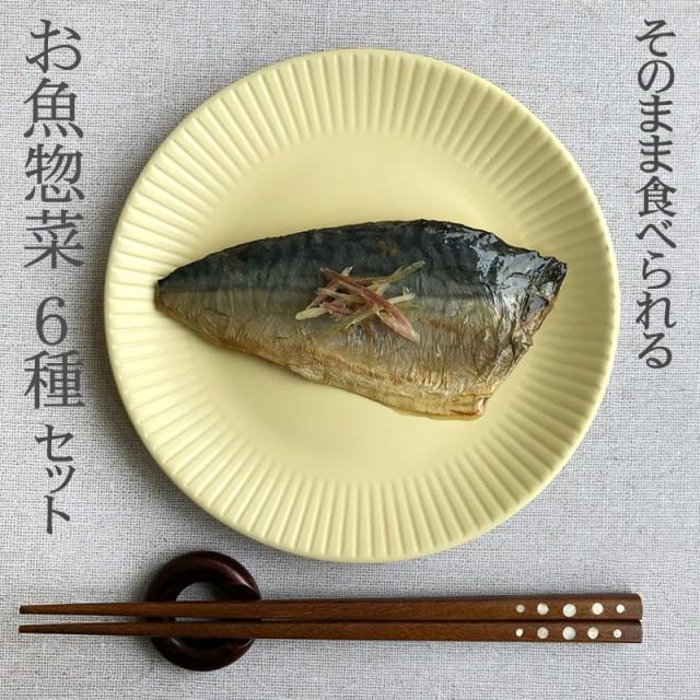 [魚のお惣菜6種6袋セット] 塩サバ 塩さば 塩鯖 焼さば さば味噌煮 さば生姜煮 さんま水煮 いわし水煮 さば水煮 メール便 送料無料