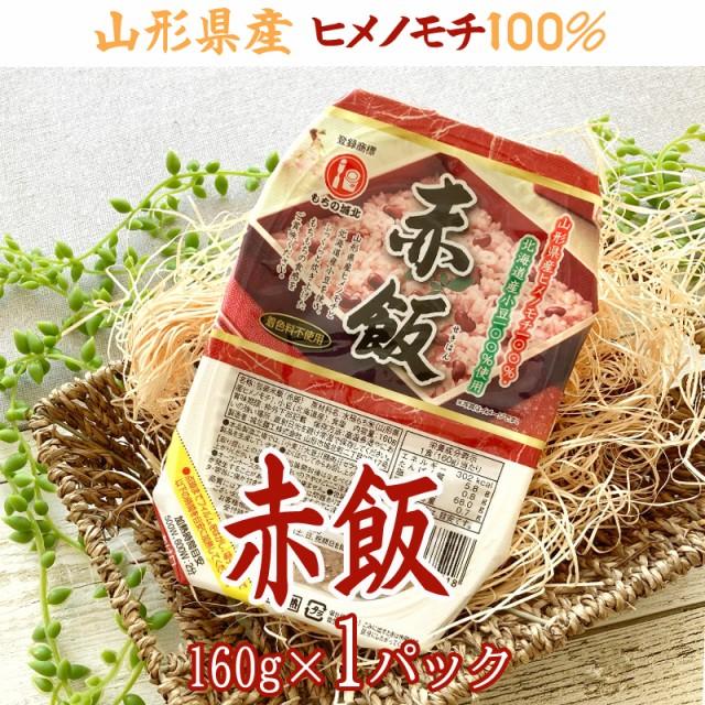 ヒメノモチ 赤飯 160g×1パック 送料無料 メール便 ポイント消化 パックごはん 時短 せきはん