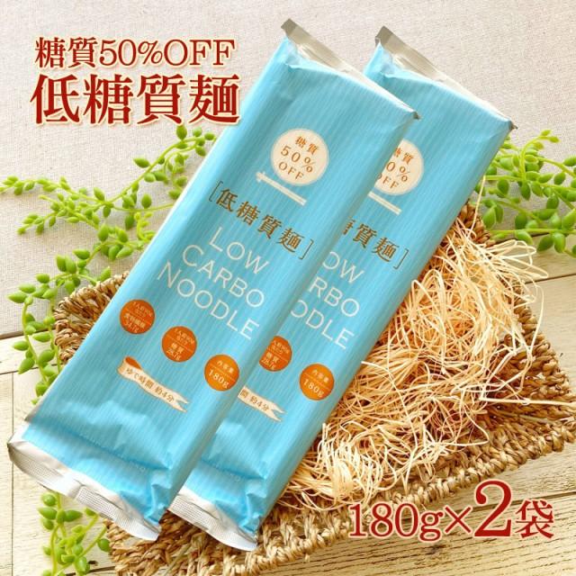 低糖質麺 糖質オフ ロカボ麺 食物繊維 送料無料 メール便[低糖質麺 360g(180g×2袋)]