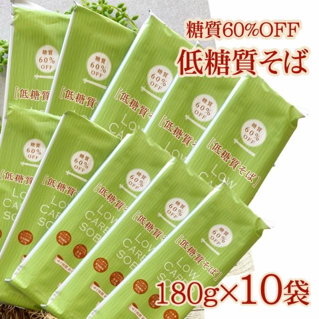 低糖質麺 糖質オフ ロカボ麺 食物繊維 [低糖質そば (180g×10袋)]