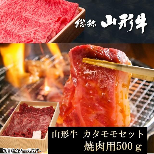【贈答】【ギフト】【冷蔵】【送料無料】[山形牛 モモ 焼肉用 500グラム]