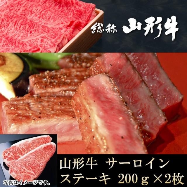 ギフト 冷蔵 送料無料 [山形牛 サーロインステーキ用400グラム(200g×2枚)]