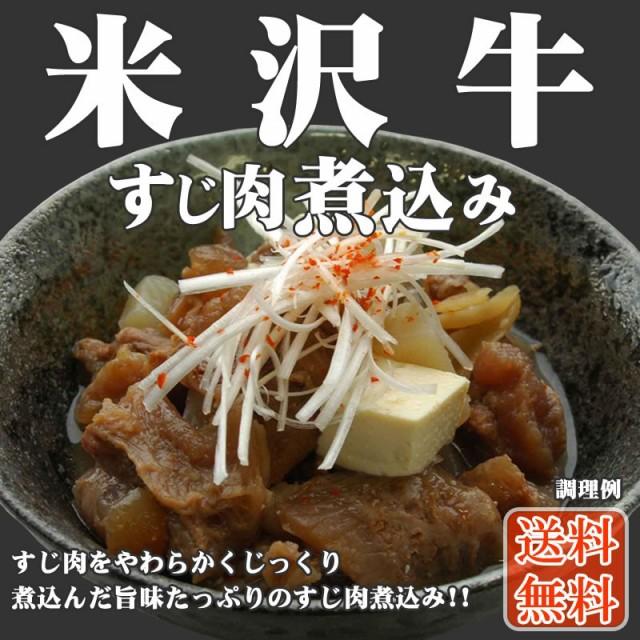 米沢牛すじ肉煮込み 180g メール便 送料無料 [米沢牛すじ肉煮込み1袋] ポイント消化