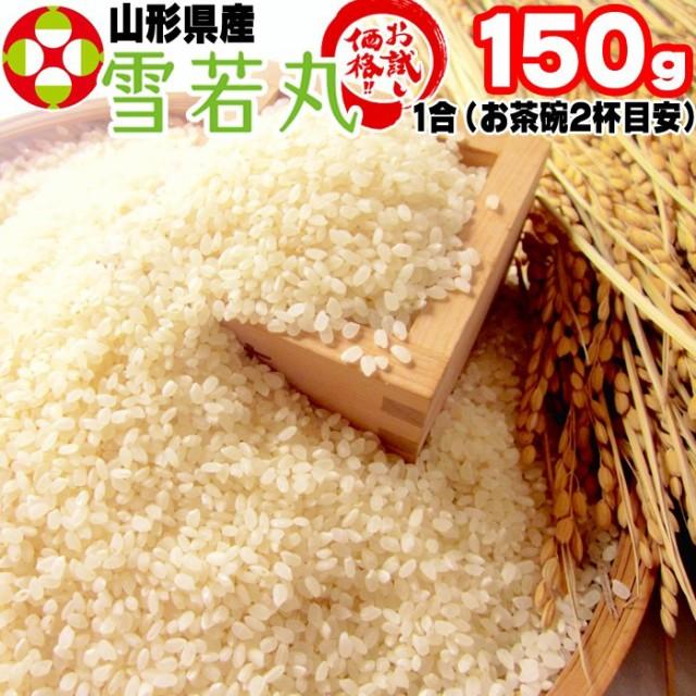 ポイント消化 米 お米 雪若丸 150g (1合) ゆきわかまる 令和2年産 山形県産 白米 無洗米 分づき 玄米送料無料 真空パック メール便