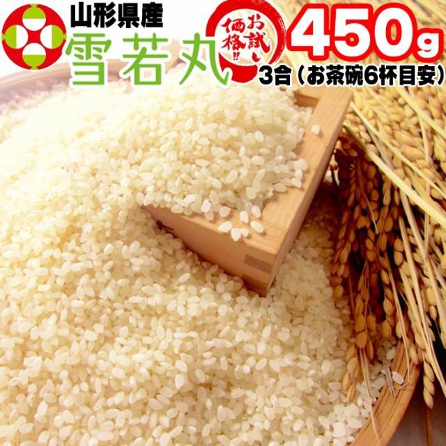ポイント消化 米 お米 雪若丸 450g (3合) ゆきわかまる 令和2年産 山形県産 白米 無洗米 分づき 玄米送料無料 真空パック メール便
