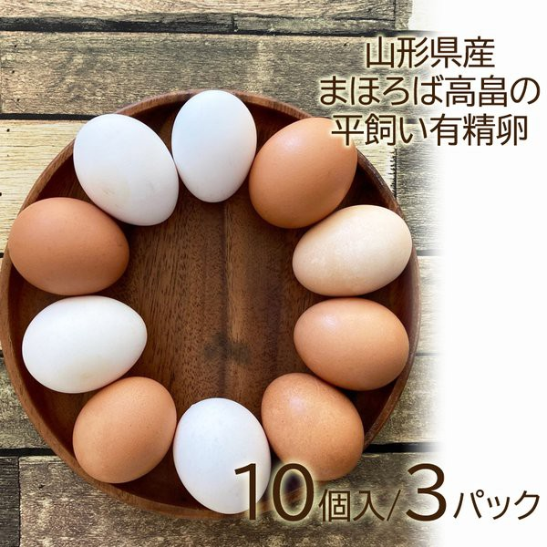 まほろぼ高畠の平飼い卵 たまご タマゴ 玉子 有精卵 30個入り(10個入り×3パック)