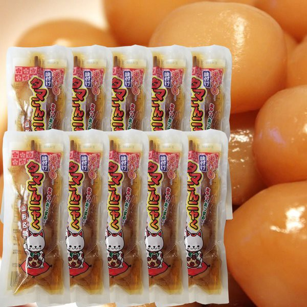 山形名物 味付け 玉こんにゃく [タマこんニャく4ヶ串×10袋] 送料無料 ギフト可